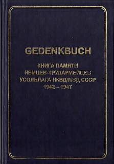 Немцы и трудармия на Северном Урале