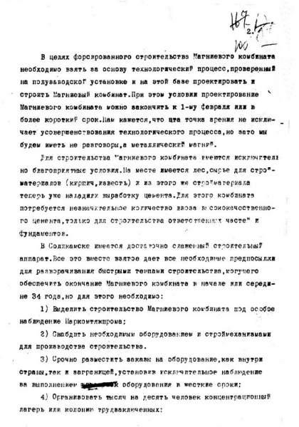 Строительство Соликамского калийного комбината— записка Кабакова Иосифу Сталину