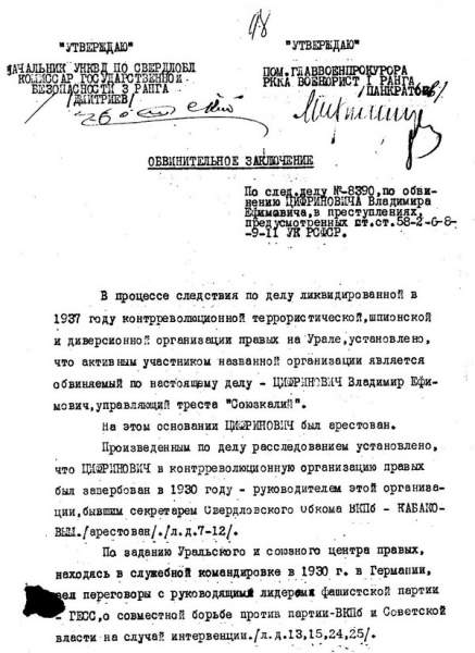 Строительство Соликамского калийного комбината - обвинительная записка в деле Цифриновича