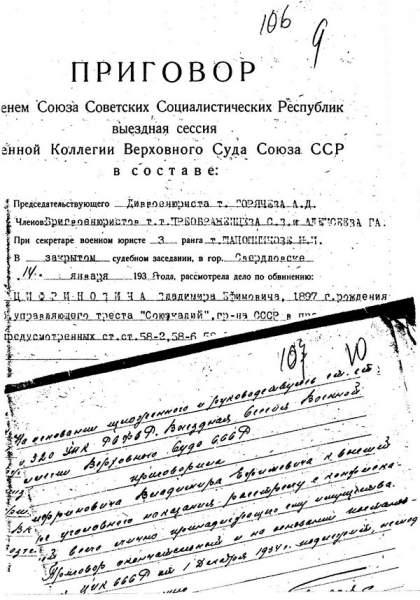 Строительство Соликамского калийного комбината— приговор в деле Цифриновича